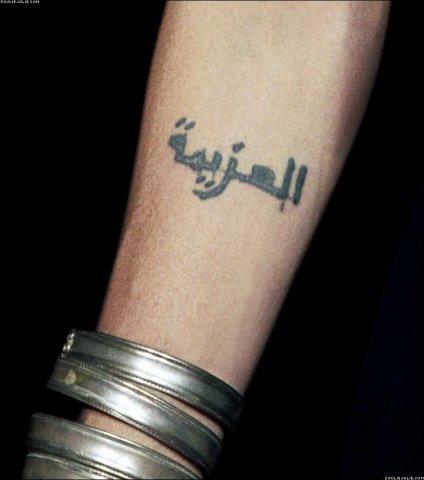 Тату надписи на арабском