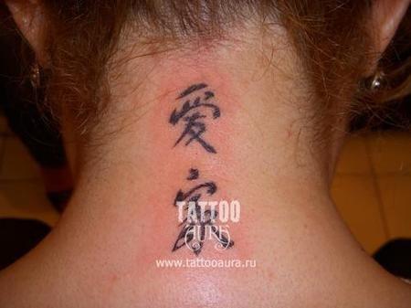 Татуировка на шее иероглиф