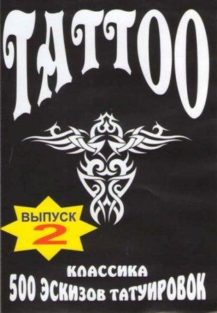 Татуировки айзы долматовой на плече
