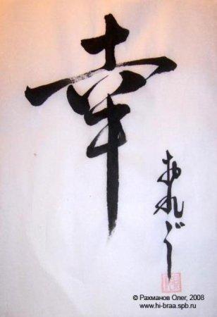 Татуировки иероглифы и их значения на русском | Китай в мире