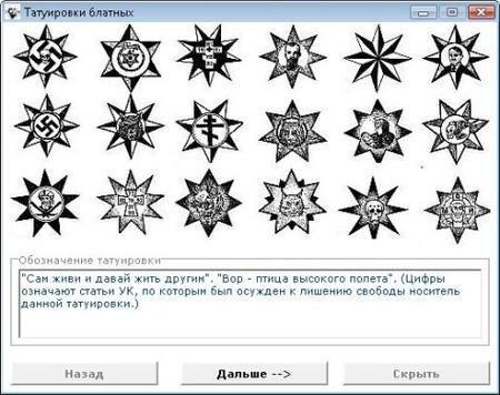 Визуальная энциклопедия российских тюремных татуировок - VICE 27