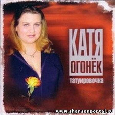 Катя Огонек Дочка Слушать